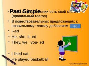 Past Simple Когда в предложении есть свой глагол (правильный глагол) В повес