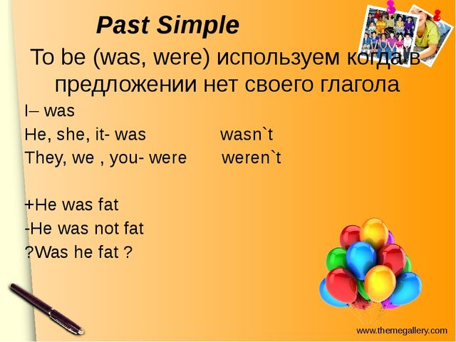 To be (was, were) используем когда в предложении нет своего глагола I– was H...