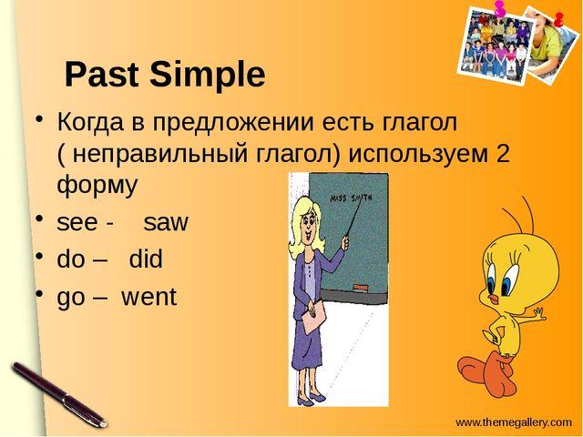 Past Simple Когда в предложении есть глагол ( неправильный глагол) используе...