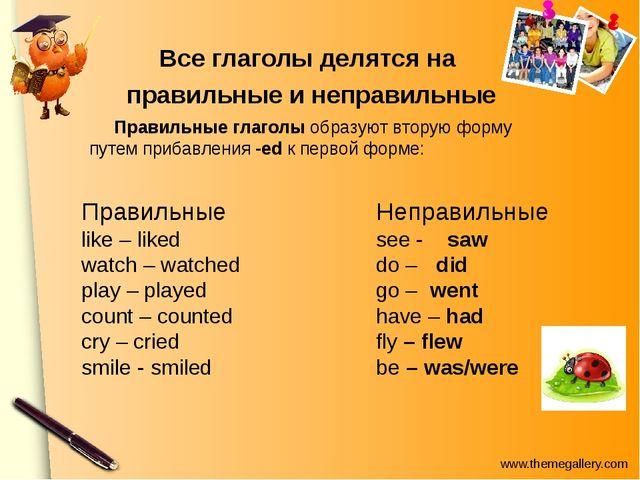Все глаголы делятся на правильные и неправильные Правильные глаголы образуют...