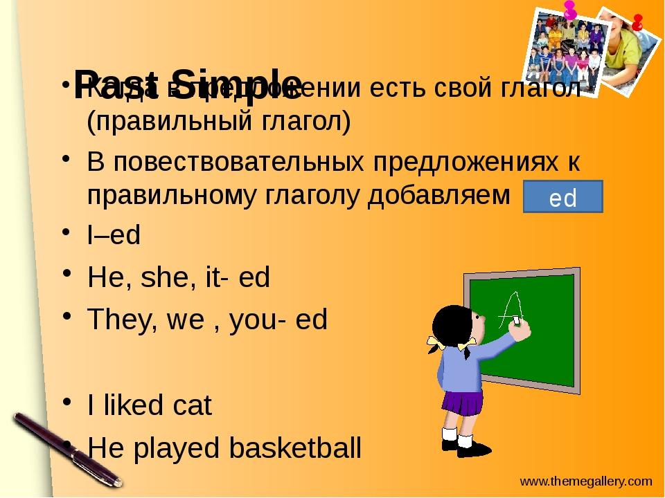 Past Simple Когда в предложении есть свой глагол (правильный глагол) В повес...