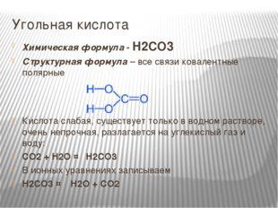 Угольная кислота Химическая формула- H2CO3 Структурная формула– все связи к