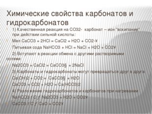 Химические свойства карбонатов и гидрокарбонатов 1)Качественная реакция наC