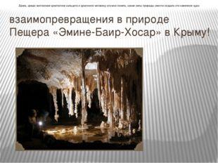 взаимопревращения в природе Пещера «Эмине-Баир-Хосар» в Крыму! Здесь, среди м