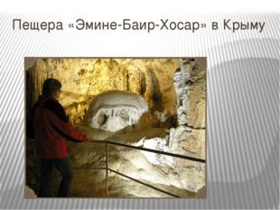 Пещера «Эмине-Баир-Хосар» в Крыму
