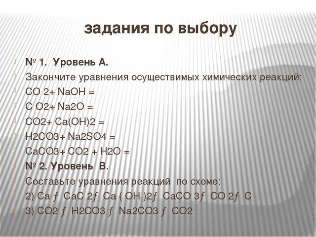 задания по выбору № 1. Уровень А. Закончите уравнения осуществимых химически...