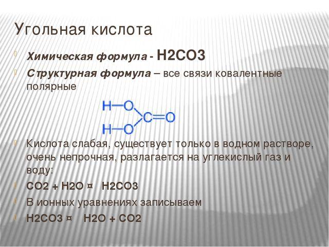 Угольная кислота Химическая формула- H2CO3 Структурная формула– все связи к...