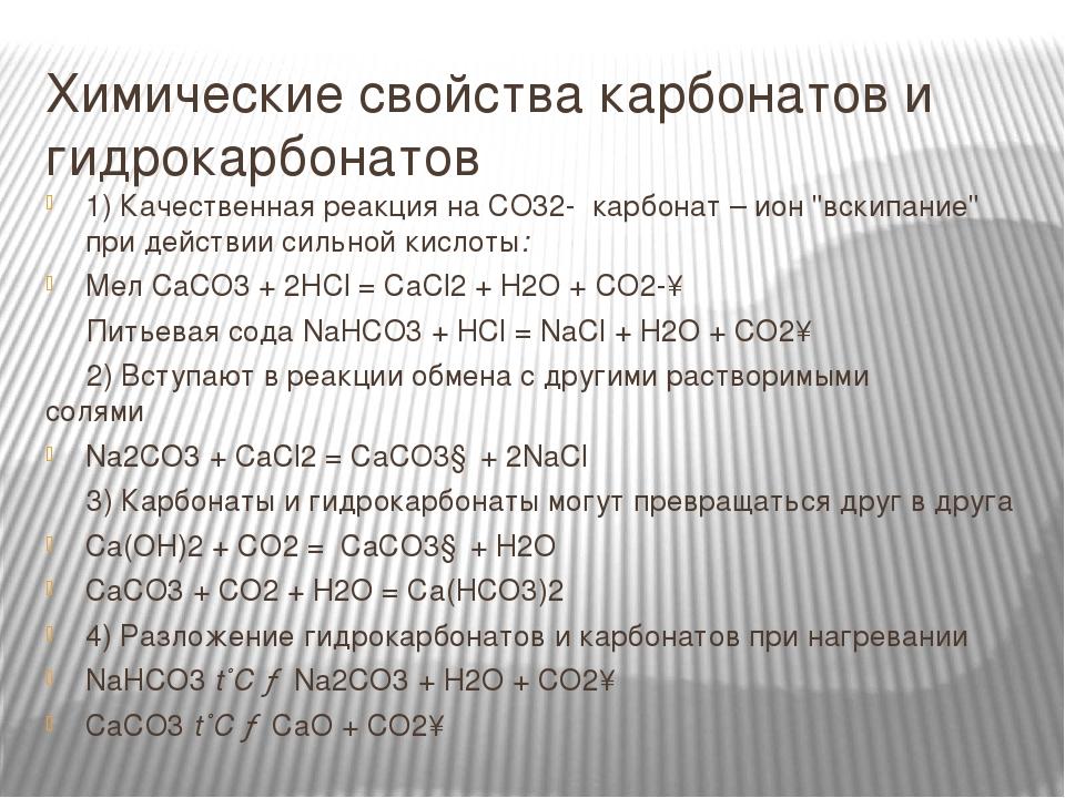 Химические свойства карбонатов и гидрокарбонатов 1)Качественная реакция наC...