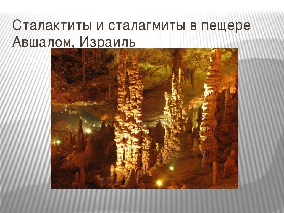 Сталактиты исталагмиты впещере Авшалом, Израиль