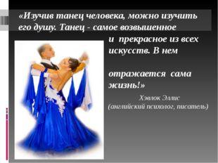 «Изучив танец человека, можно изучить его душу. Танец - самое возвышенное и