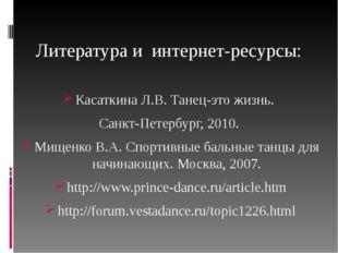 Литература и интернет-ресурсы: Касаткина Л.В. Танец-это жизнь. Санкт-Петербу