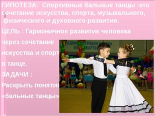 ГИПОТЕЗА: Спортивные бальные танцы -это сочетание искусства, спорта, музыкаль