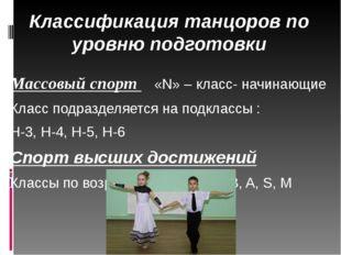 Классификация танцоров по уровню подготовки Массовый спорт «N» – класс- начин