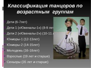 Классификация танцоров по возрастным группам Дети (6-7лет) Дети 1 («Ювеналы-1
