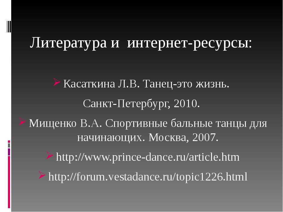 Литература и интернет-ресурсы: Касаткина Л.В. Танец-это жизнь. Санкт-Петербу...