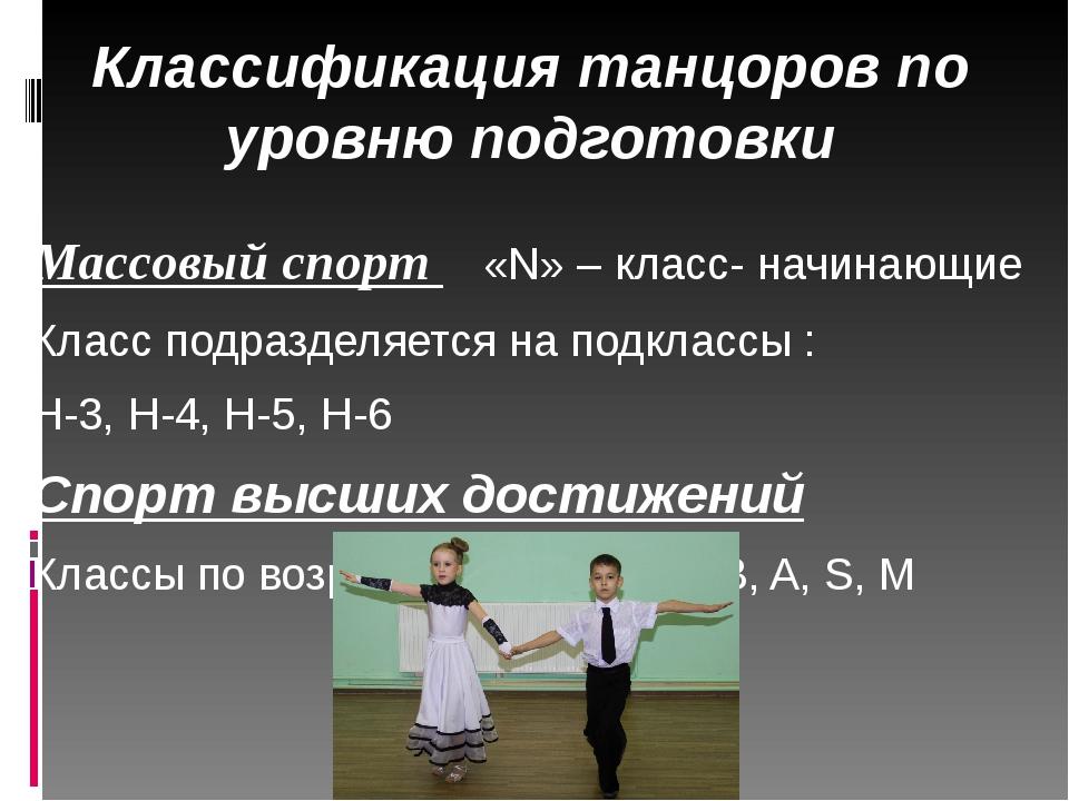 Классификация танцоров по уровню подготовки Массовый спорт «N» – класс- начин...