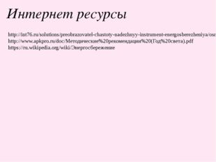 Интернет ресурсы http://int76.ru/solutions/preobrazovatel-chastoty-nadezhnyy-
