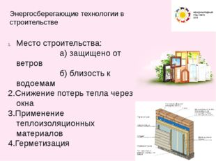 Энергосберегающие технологии в строительстве Место строительства: а) защищено