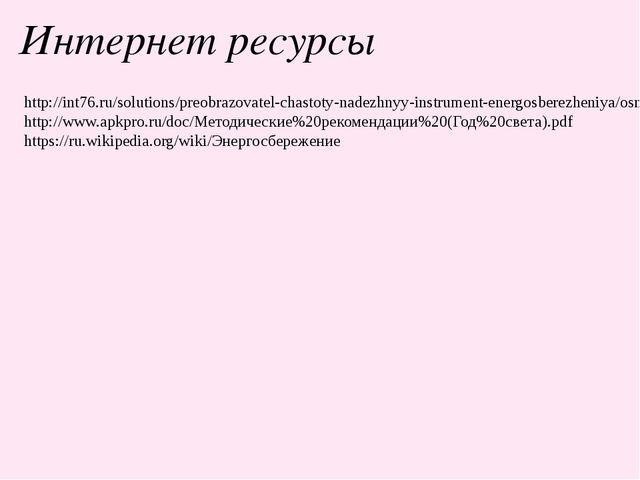 Интернет ресурсы http://int76.ru/solutions/preobrazovatel-chastoty-nadezhnyy-...