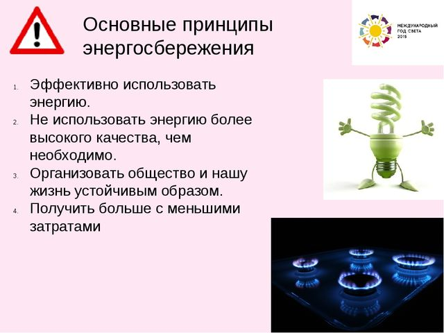 Основные принципы энергосбережения Эффективно использовать энергию. Не исполь...