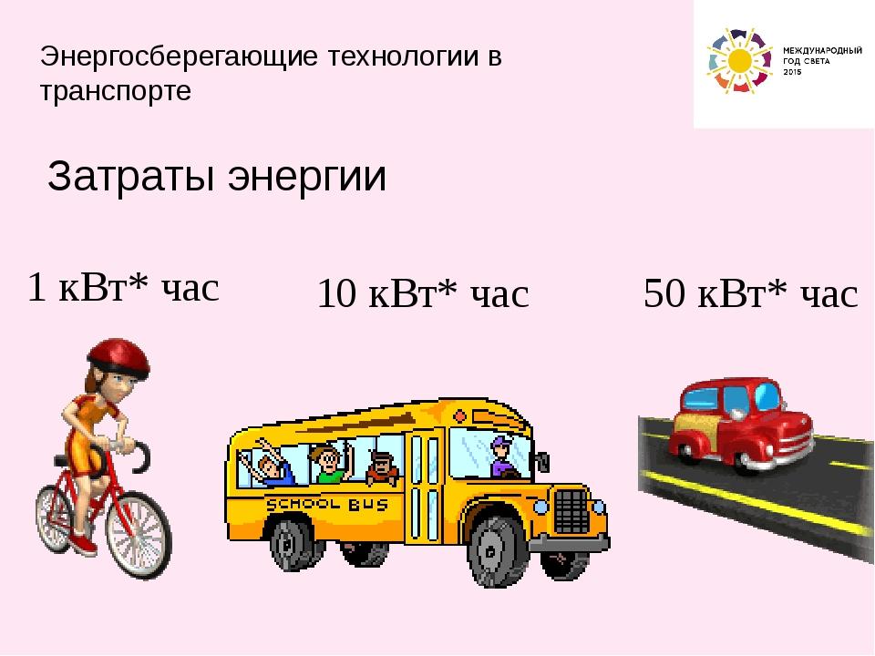 Энергосберегающие технологии в транспорте 1 кВт* час 10 кВт* час 50 кВт* час...