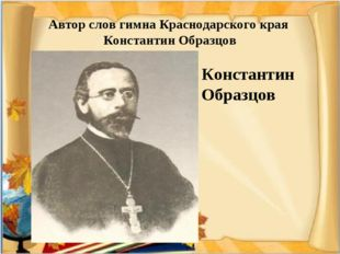 Автор слов гимна Краснодарского края Константин Образцов Константин Образцов