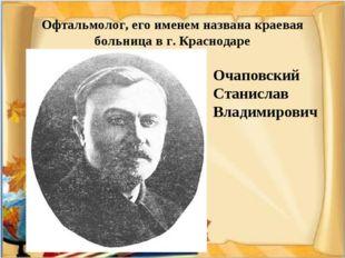 Офтальмолог, его именем названа краевая больница в г. Краснодаре Очаповский С