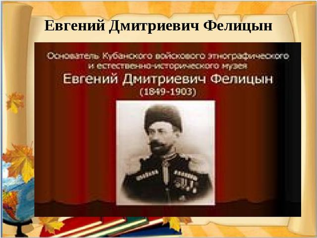 Евгений Дмитриевич Фелицын