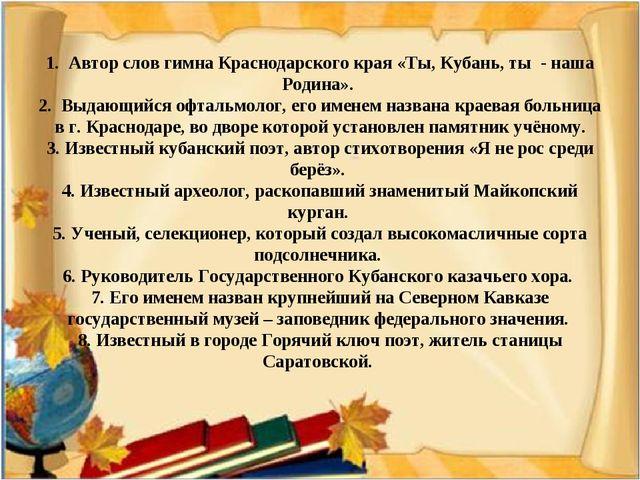 1. Автор слов гимна Краснодарского края «Ты, Кубань, ты - наша Родина». 2. Вы...