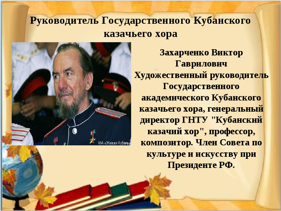 Руководитель Государственного Кубанского казачьего хора Захарченко Виктор Гав...