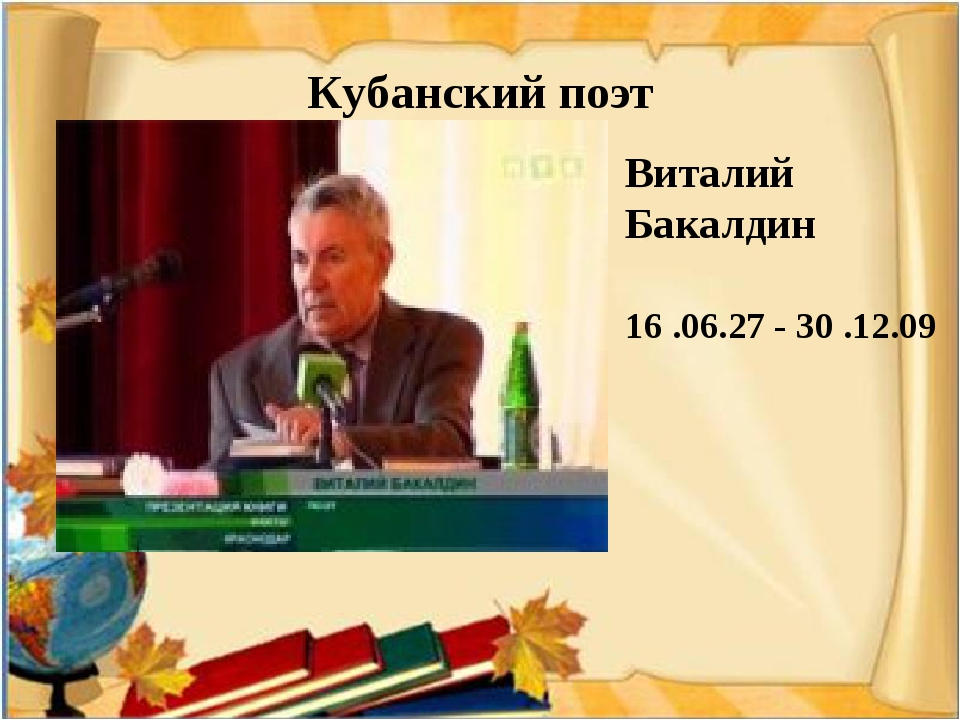 Кубанский поэт Виталий Бакалдин 16 .06.27 - 30 .12.09