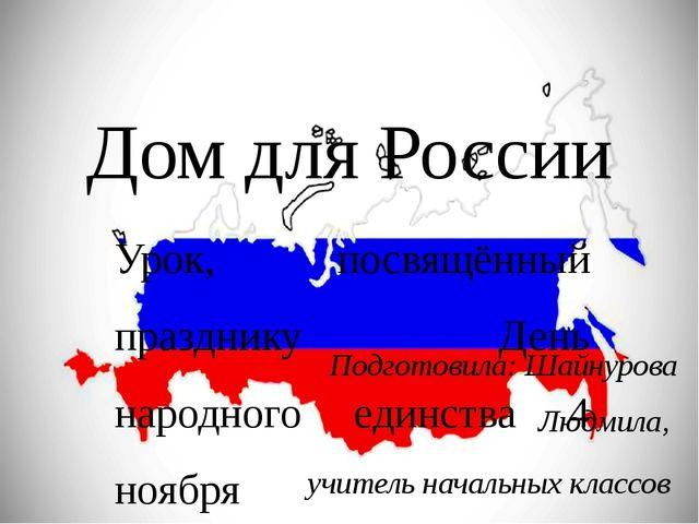 Дом для России Урок, посвящённый празднику День народного единства 4 ноября П...