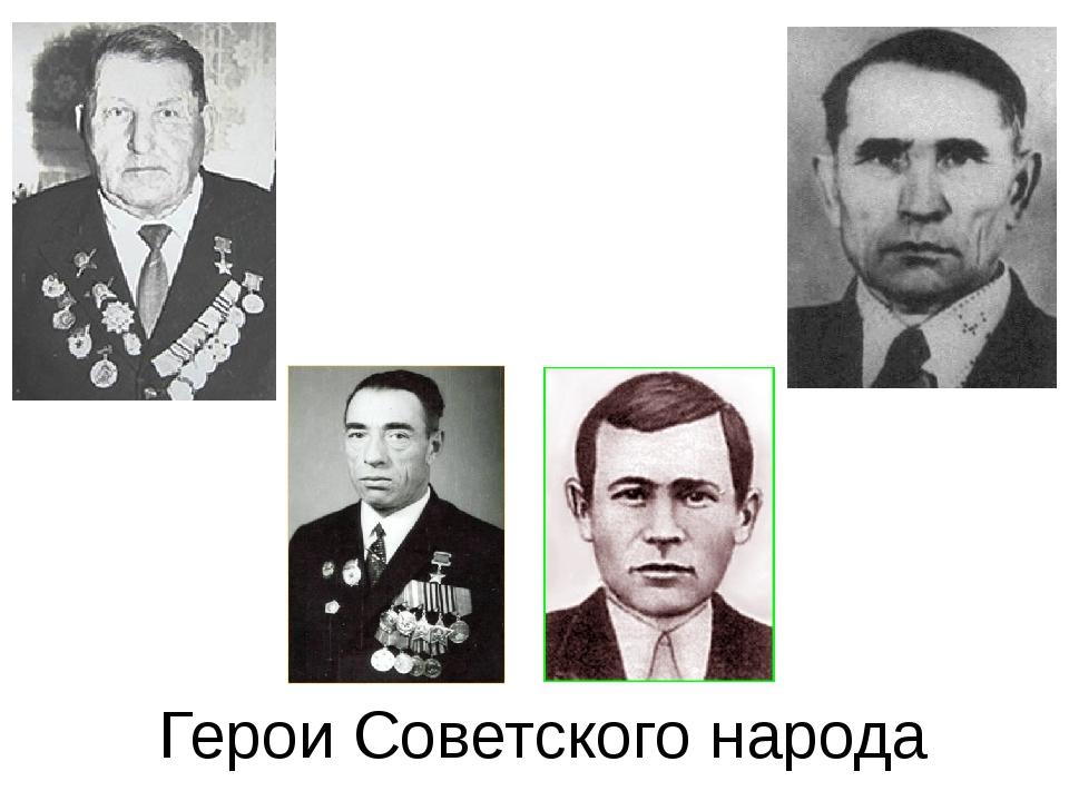 Герои Советского народа