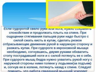 Если судорогой свело руки или ноги, нужно сохранять спокойствие и продолжать