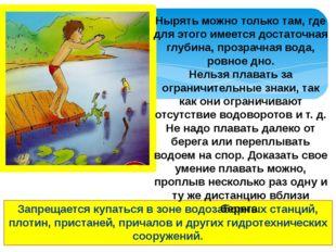 Запрещается купаться в зоне водозаборных станций, плотин, пристаней, причалов