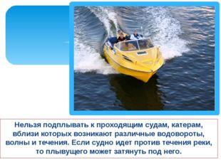 Нельзя подплывать к проходящим судам, катерам, вблизи которых возникают разли