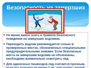 Не менее важно знать и правила безопасного поведения на замерзших водоемах. П