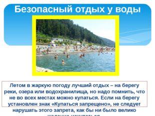 Летом в жаркую погоду лучший отдых – на берегу реки, озера или водохранилища,