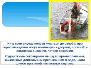 Ни в коем случае нельзя купаться до озноба: при переохлаждении могут возникну