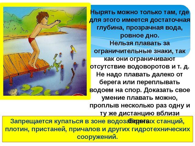 Запрещается купаться в зоне водозаборных станций, плотин, пристаней, причалов...
