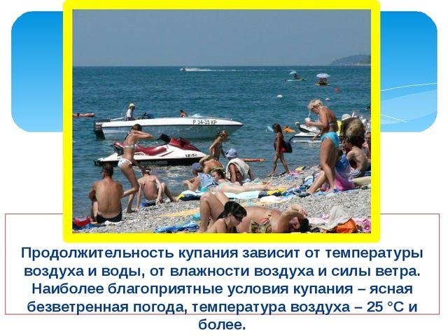 Продолжительность купания зависит от температуры воздуха и воды, от влажност...
