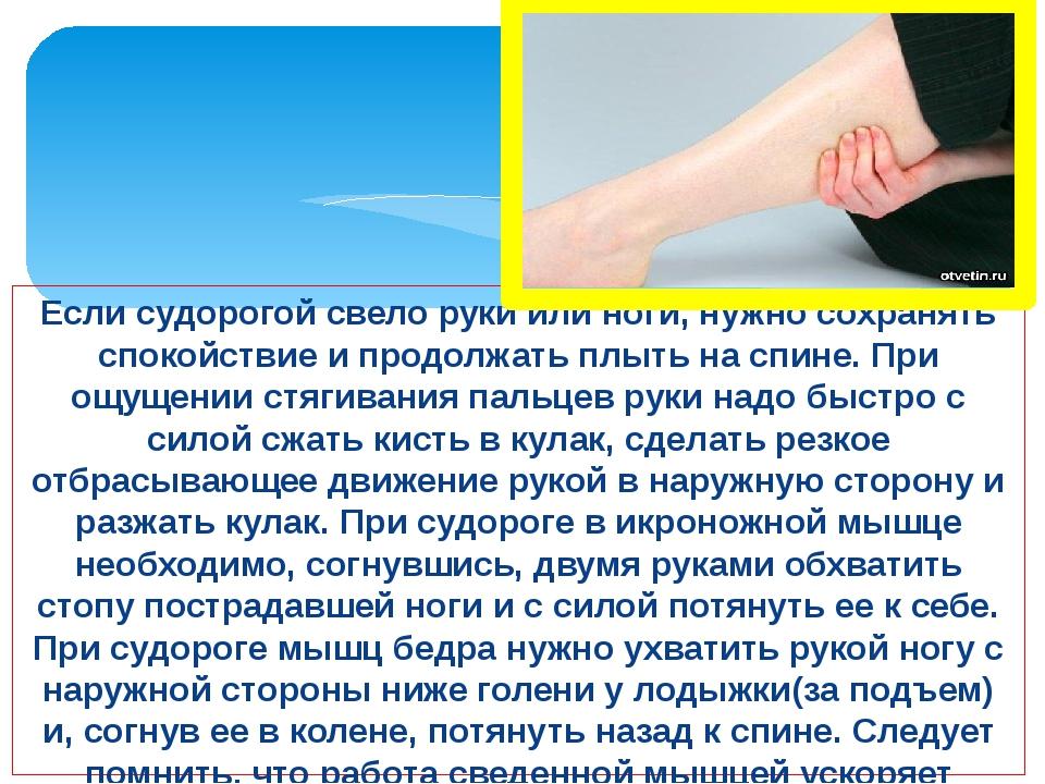 Если судорогой свело руки или ноги, нужно сохранять спокойствие и продолжать...