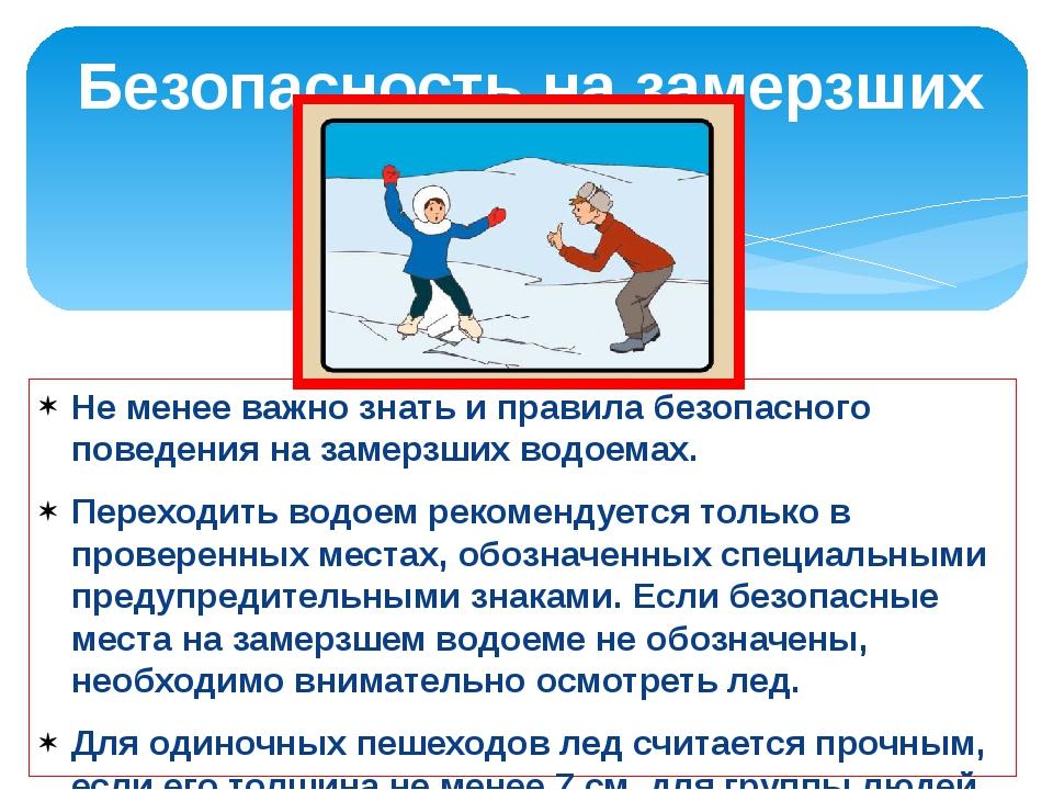 Не менее важно знать и правила безопасного поведения на замерзших водоемах. П...