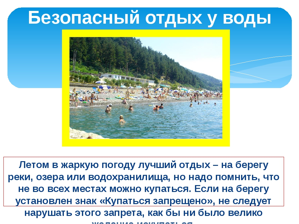 Летом в жаркую погоду лучший отдых – на берегу реки, озера или водохранилища,...
