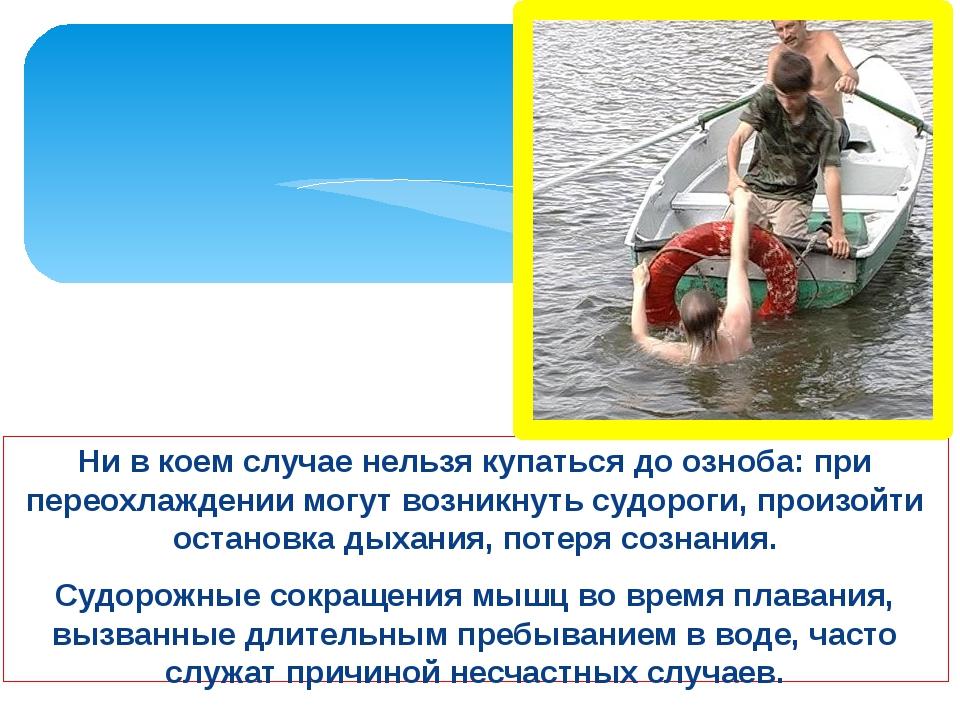 Ни в коем случае нельзя купаться до озноба: при переохлаждении могут возникну...