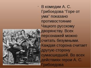 """В комедии А. С. Грибоедова """"Горе от ума"""" показано противостояние Чацкого русс"""