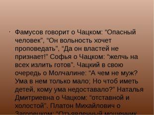 """Фамусов говорит о Чацком: """"Опасный человек"""", """"Он вольность хочет проповедать"""""""