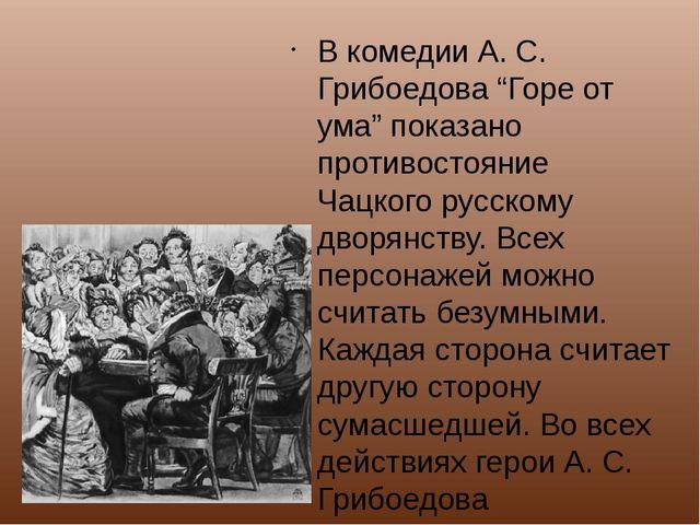 """В комедии А. С. Грибоедова """"Горе от ума"""" показано противостояние Чацкого русс..."""