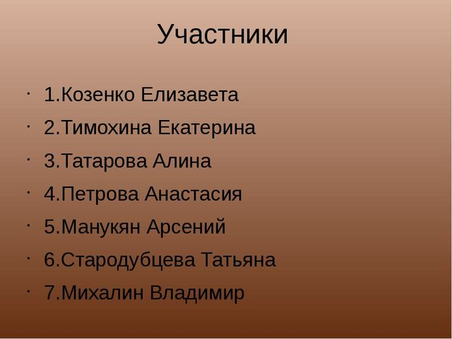 Участники 1.Козенко Елизавета 2.Тимохина Екатерина 3.Татарова Алина 4.Петрова...
