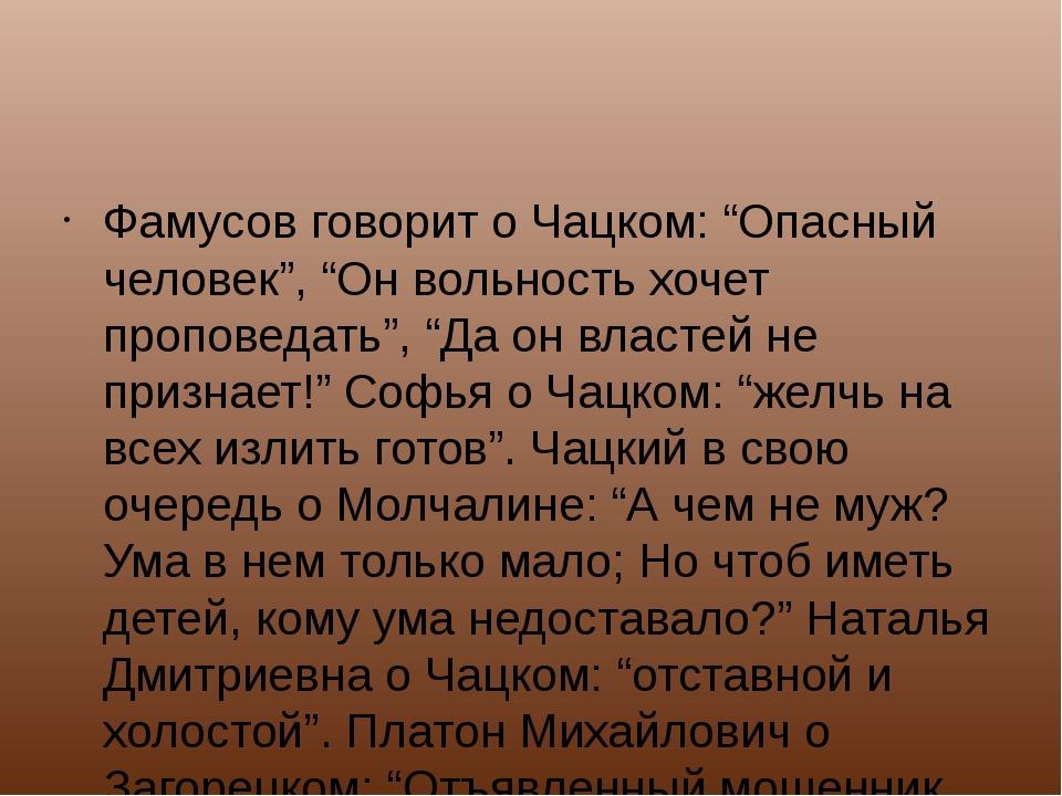 """Фамусов говорит о Чацком: """"Опасный человек"""", """"Он вольность хочет проповедать""""..."""